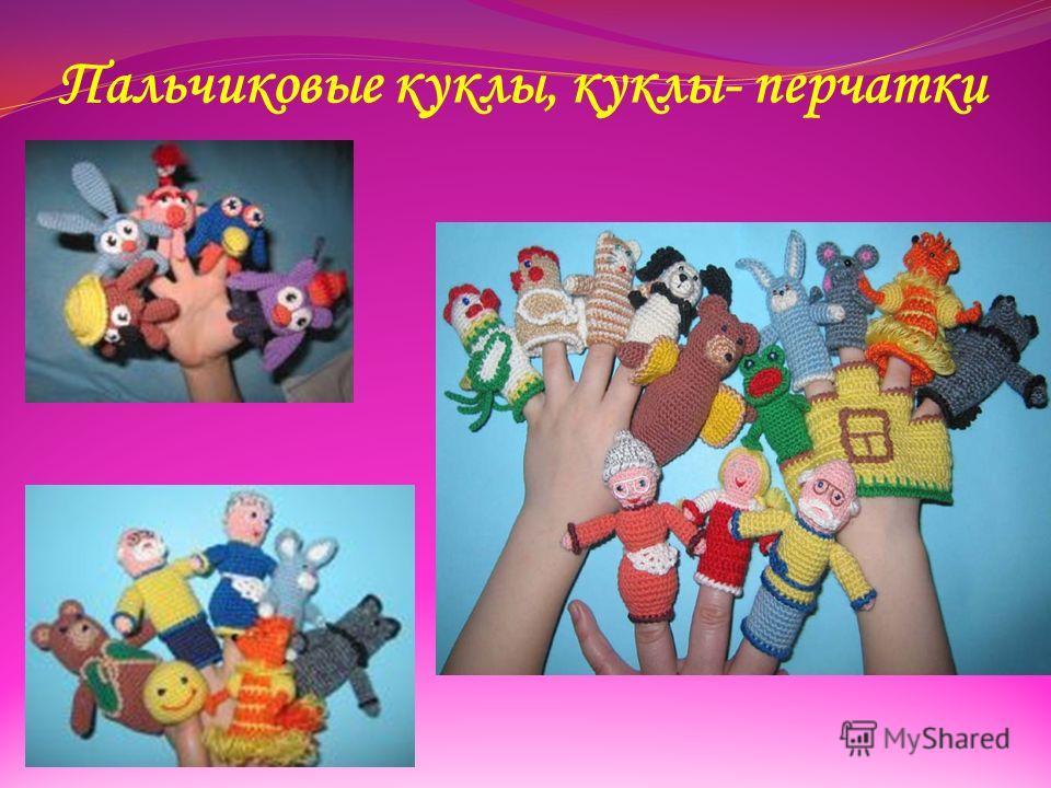 Пальчиковые куклы, куклы- перчатки