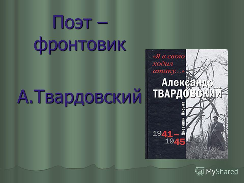 Поэт – фронтовик А.Твардовский