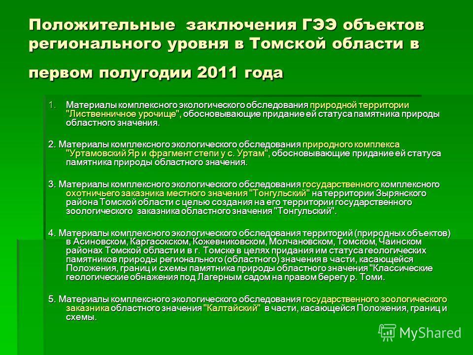 Положительные заключения ГЭЭ объектов регионального уровня в Томской области в первом полугодии 2011 года 1. Материалы комплексного экологического обследования природной территории
