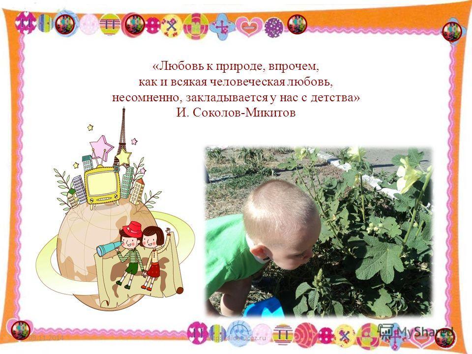 «Любовь к природе, впрочем, как и всякая человеческая любовь, несомненно, закладывается у нас с детства» И. Соколов-Микитов 09.11.2014http://aida.ucoz.ru1