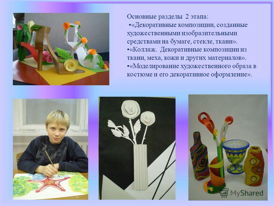 Основные разделы 2 этапа: «Декоративные композиции, созданные художественными изобразительными средствами на бумаге, стекле, ткани». «Коллаж. Декоративные композиции из ткани, меха, кожи и других материалов». «Моделирование художественного образа в к