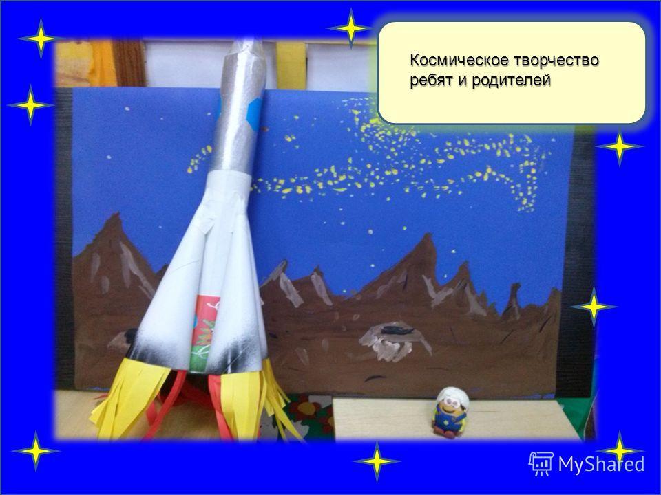 Космическое творчество ребят и родителей