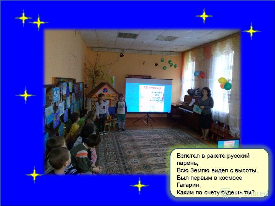 В Взлетел в ракете русский парень, Всю Землю видел с высоты, Был первым в космосе Гагарин, Каким по счету будешь ты?