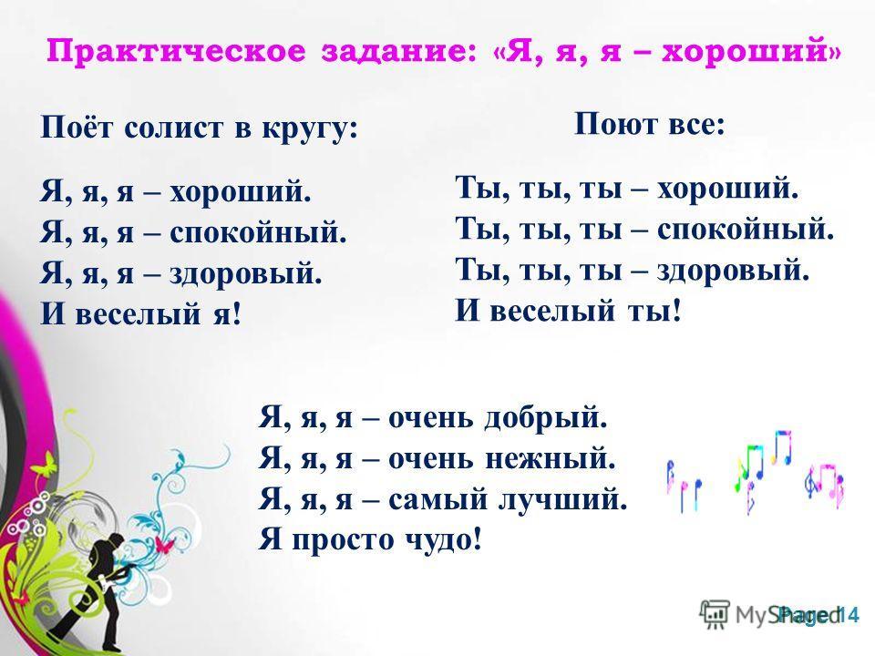 Free Powerpoint TemplatesPage 14 Практическое задание: «Я, я, я – хороший» Поёт солист в кругу: Я, я, я – хороший. Я, я, я – спокойный. Я, я, я – здоровый. И веселый я! Поют все: Ты, ты, ты – хороший. Ты, ты, ты – спокойный. Ты, ты, ты – здоровый. И