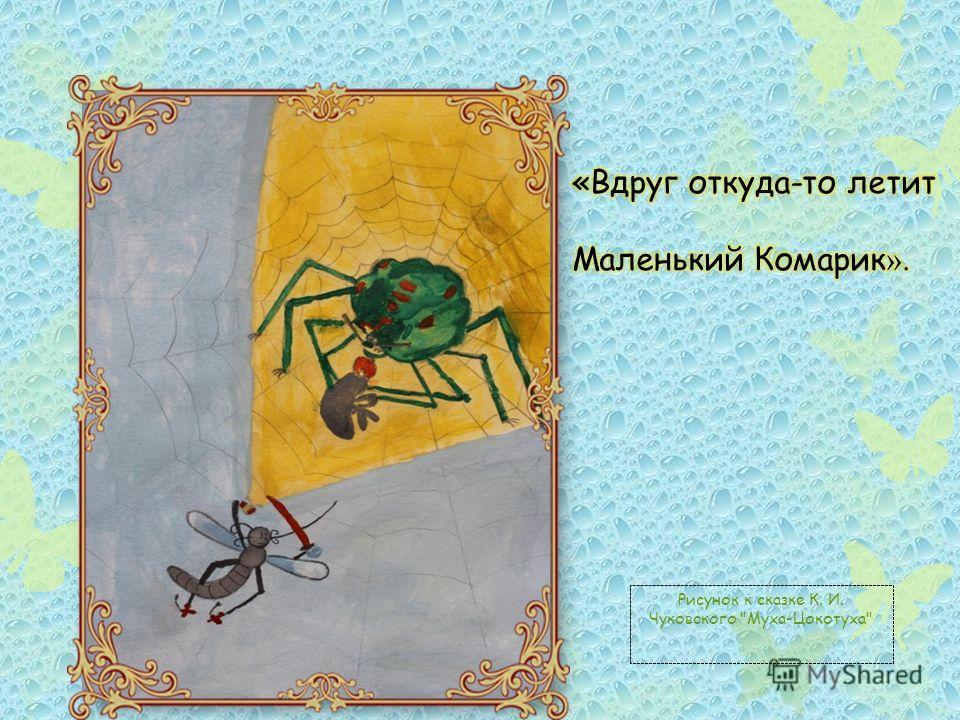 Рисунок к сказке К. И. Чуковского Муха-Цокотуха