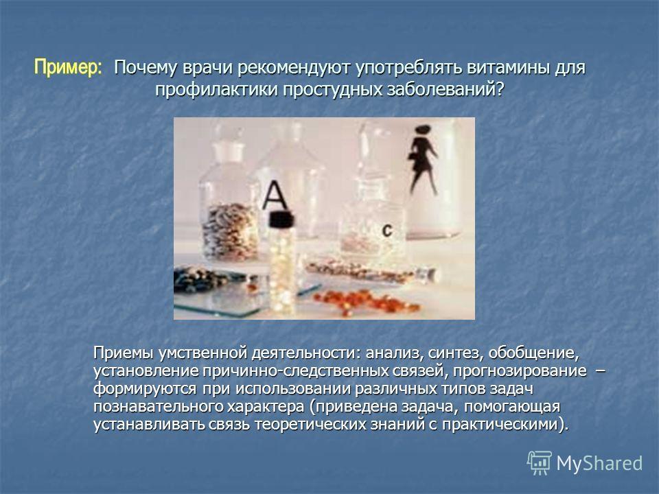 Почему врачи рекомендуют употреблять витамины для профилактики простудных заболеваний? Почему врачи рекомендуют употреблять витамины для профилактики простудных заболеваний? Приемы умственной деятельности: анализ, синтез, обобщение, установление прич