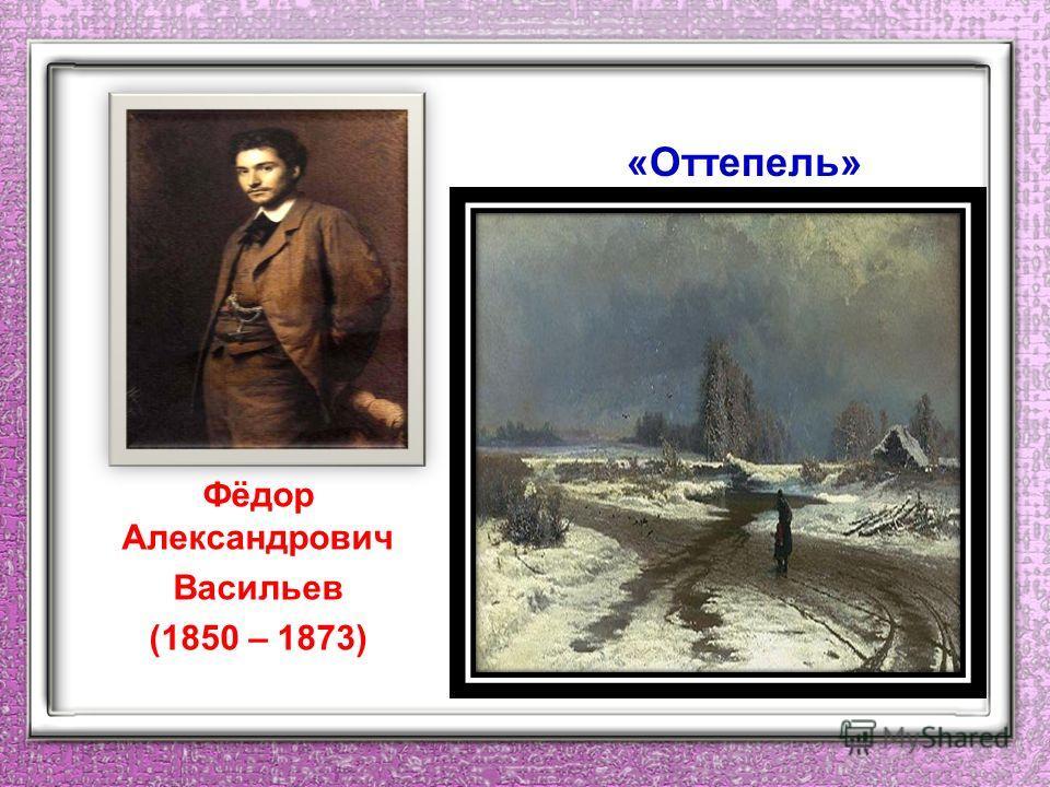 Фёдор Александрович Васильев (1850 – 1873) «Оттепель»