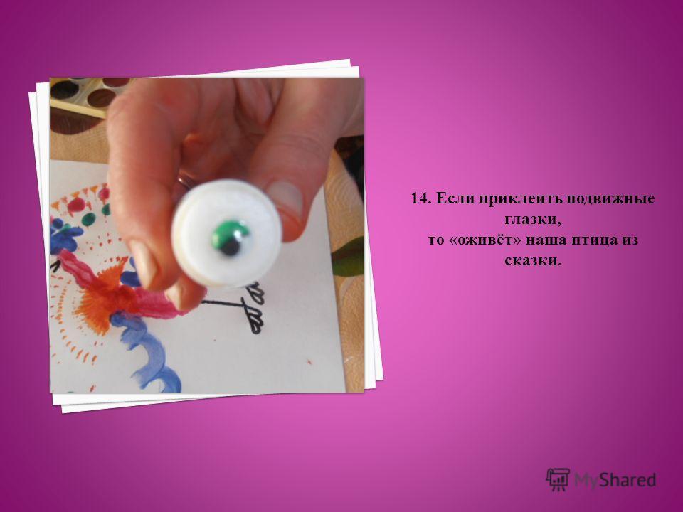 14. Если приклеить подвижные глазки, то «оживёт» наша птица из сказки.