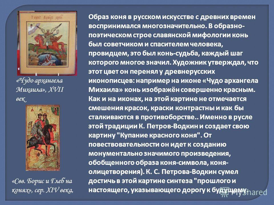 Образ коня в русском искусстве с древних времен воспринимался многозначительно. В образно- поэтическом строе славянской мифологии конь был советчиком и спасителем человека, провидцем, это был конь-судьба, каждый шаг которого многое значил. Художник у