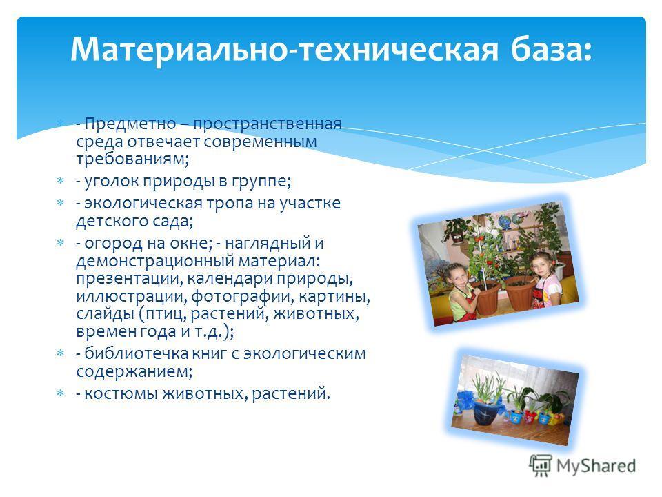 Педагоги Родители Дети Специалисты ДОУ Кадровый потенциал: