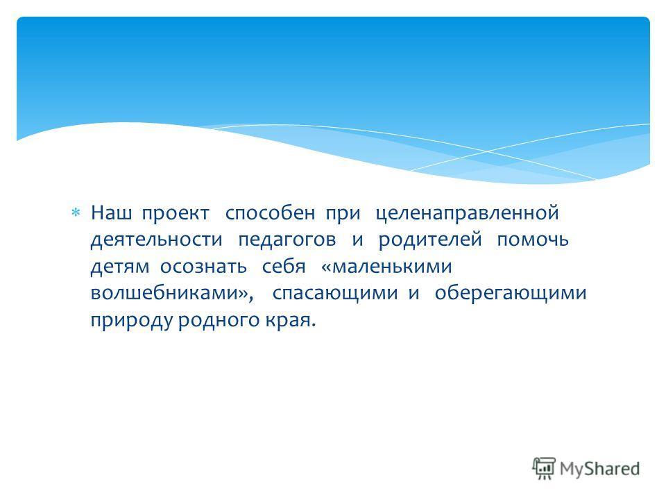Сравнительные данные по выявлению уровня экологической воспитанности детей группы «Почемучки» Сентябрь 2012 год Декабрь 2012 год ВЫСОКИЙ-8% 50% СРЕДНИЙ-75% 50% НИЗКИЙ – 17% 0%