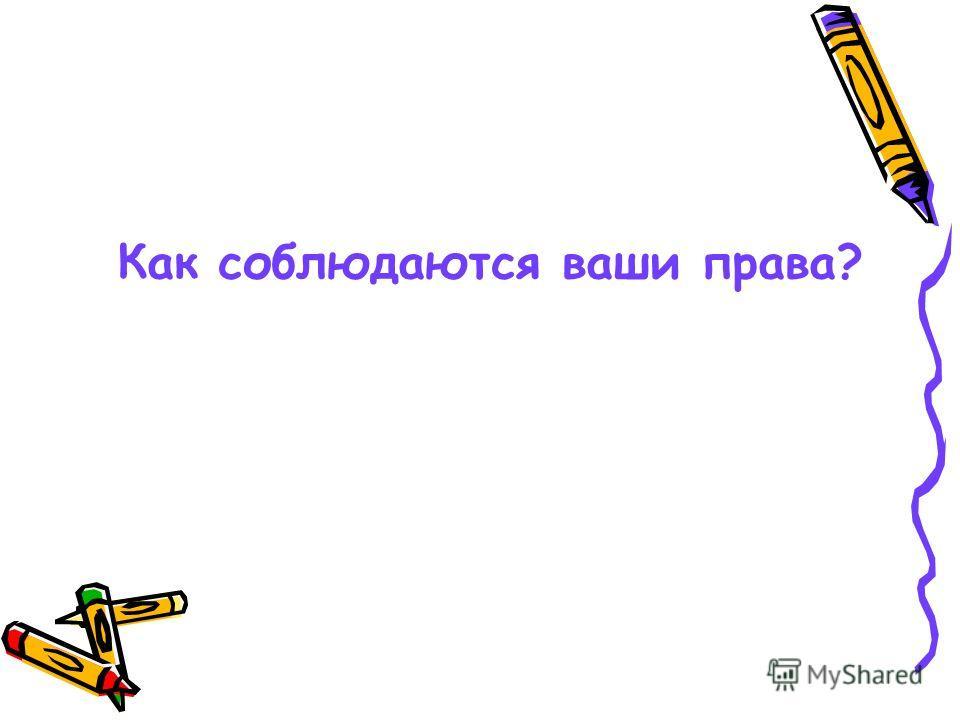 Статья 31. Ребёнок имеет право на игры, отдых и досуг.