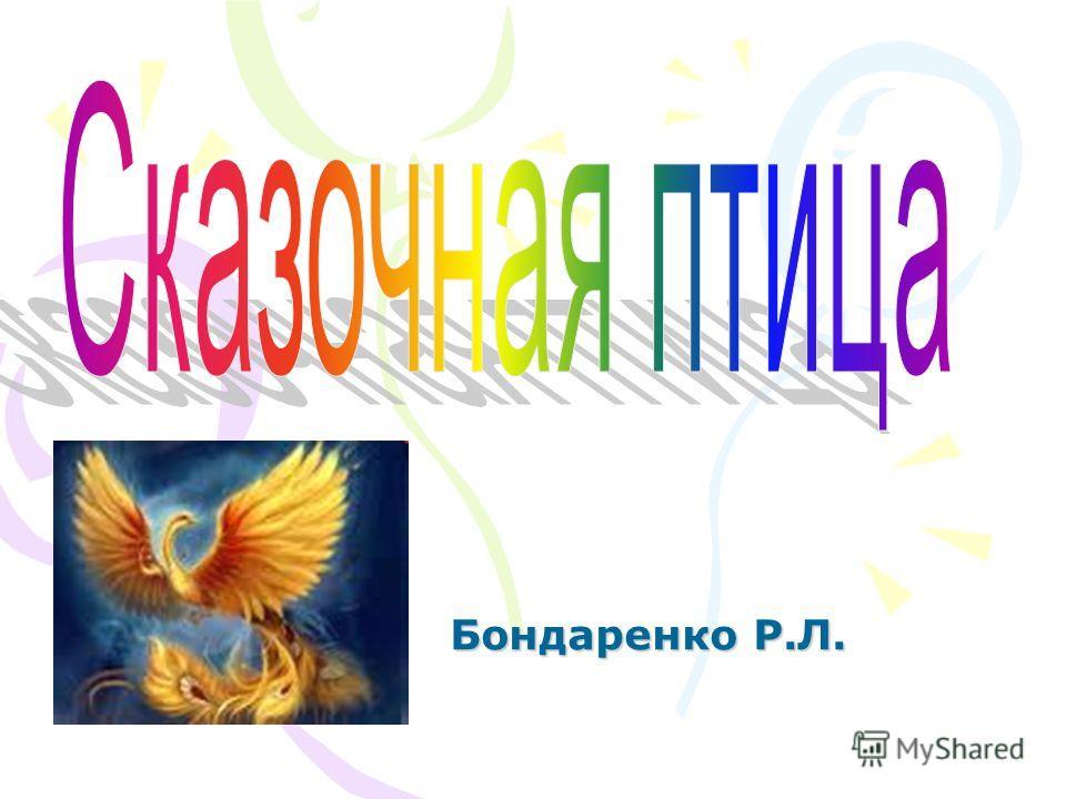 Бондаренко Р.Л.