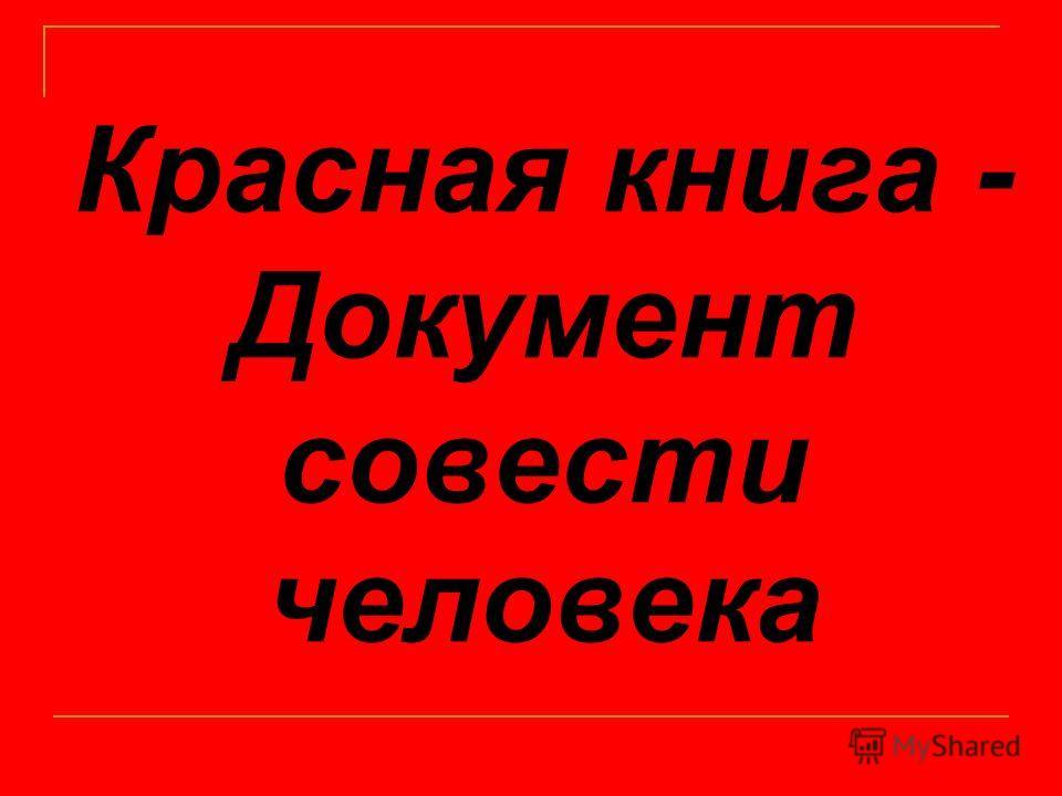 Красная книга - Документ совести человека