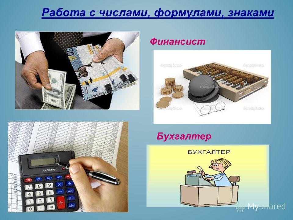 Работа с числами, формулами, знаками Финансист Бухгалтер