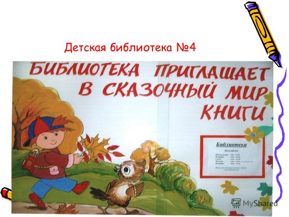 Детская библиотека 4