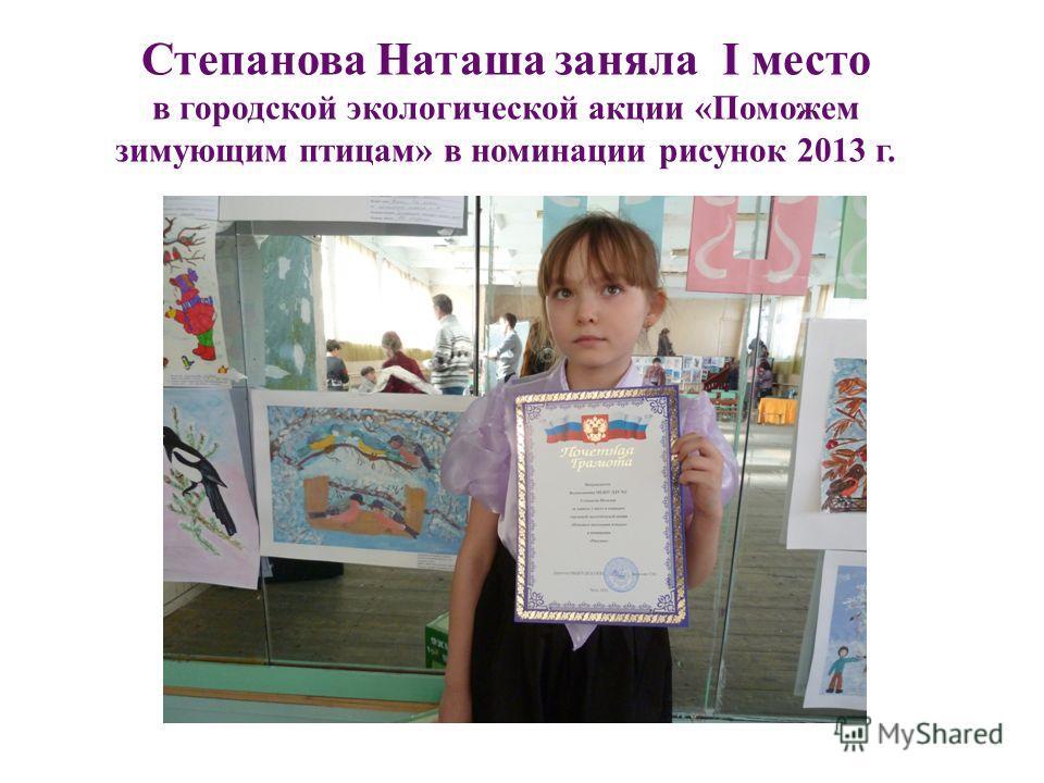 Степанова Наташа заняла I место в городской экологической акции «Поможем зимующим птицам» в номинации рисунок 2013 г.