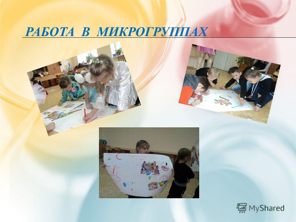 РАБОТА В МИКРОГРУППАХ