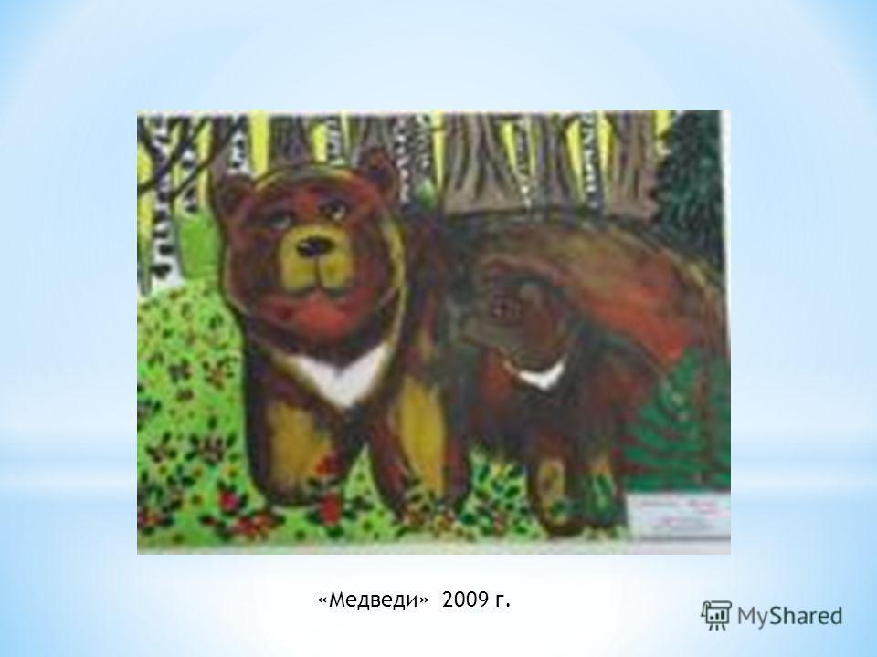 «Медведи» 2009 г.