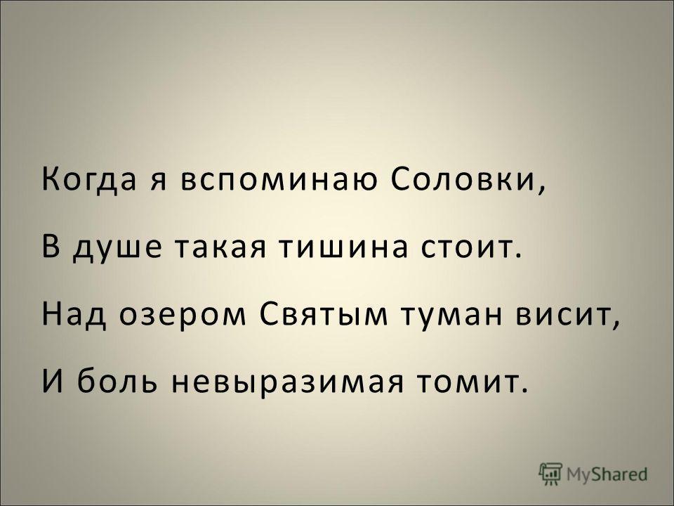 СОЛОВКИ