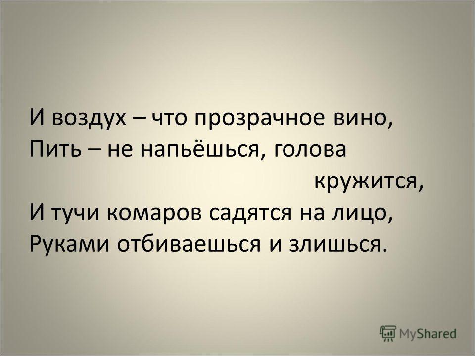 Когда я вспоминаю Соловки, В душе такая тишина стоит. Над озером Святым туман висит, И боль невыразимая томит.