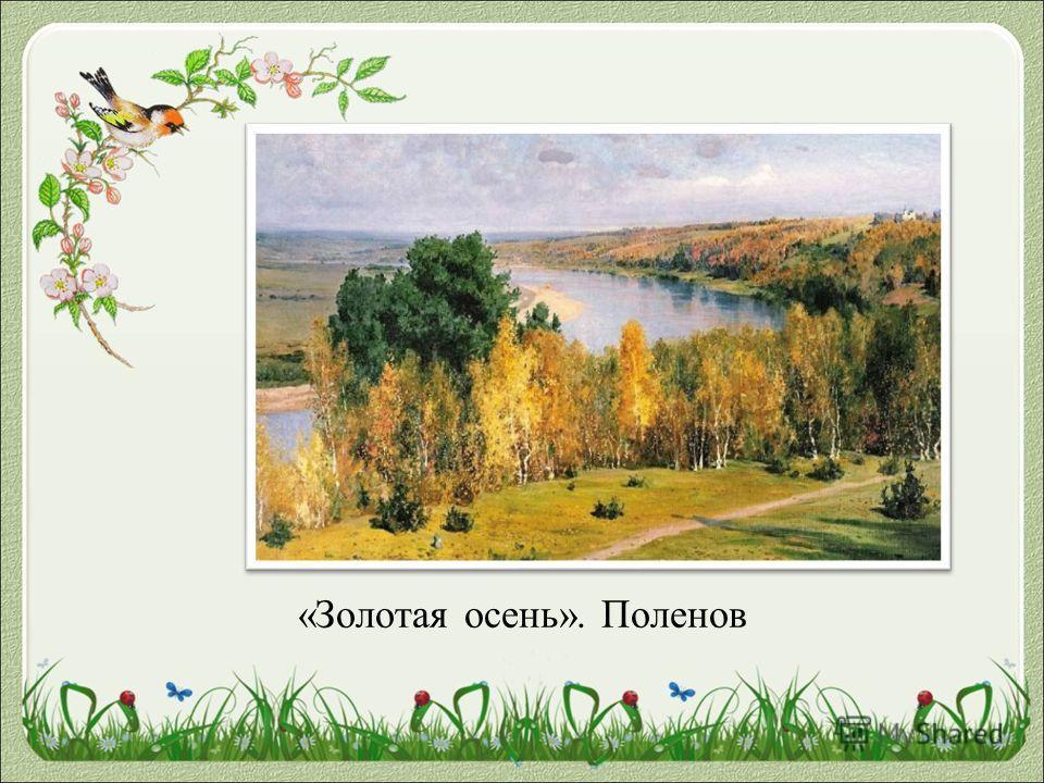 «Золотая осень». Поленов