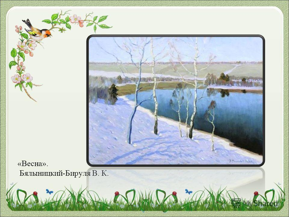 «Весна». Бялыницкий-Бируля В. К.