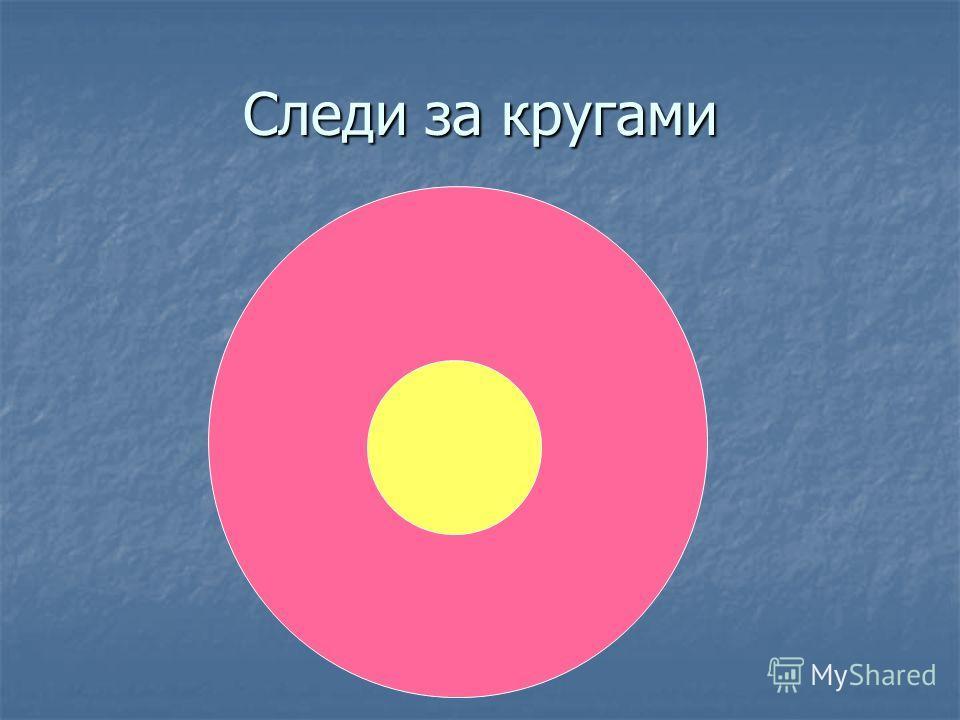 Следи за кругами