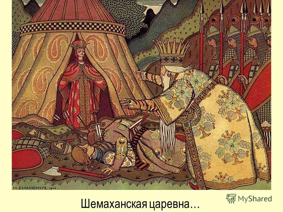Шемаханская царевна…
