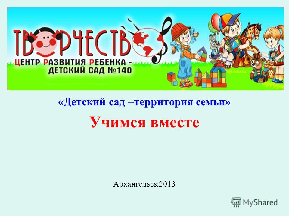 «Детский сад –территория семьи» Учимся вместе Архангельск 2013
