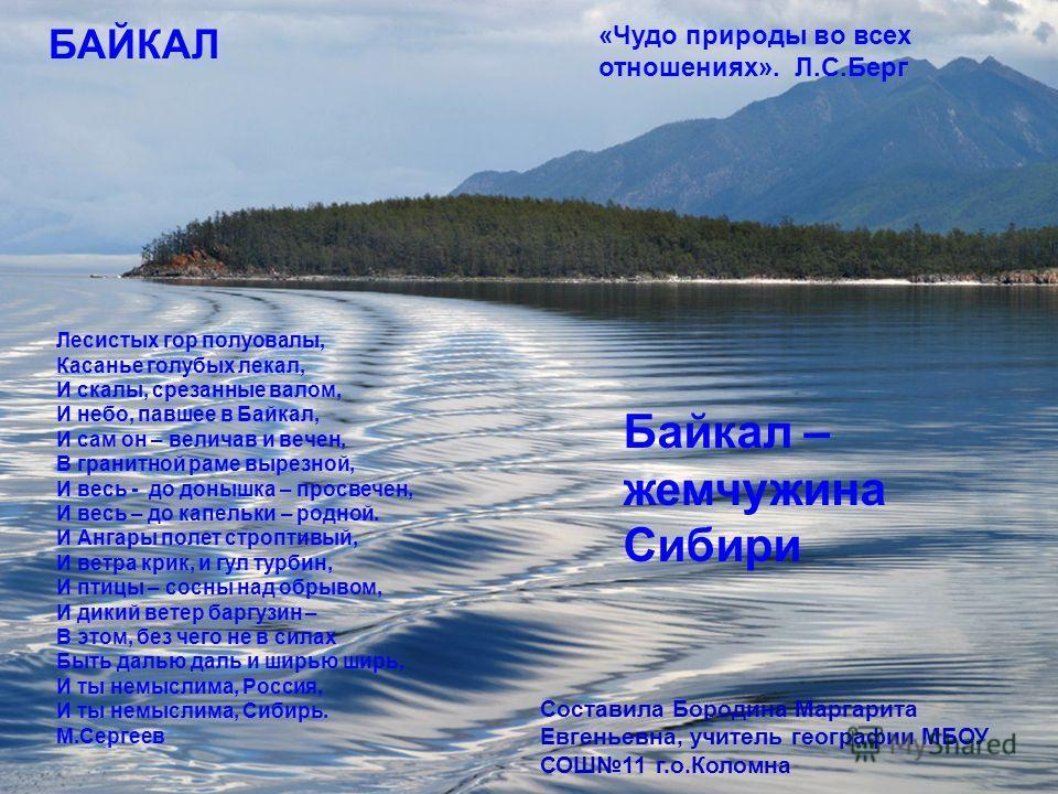 Лесистых гор полуовалы, Касанье голубых лекал, И скалы, срезанные валом, И небо, павшее в Байкал, И сам он – величав и вечен, В гранитной раме вырезной, И весь - до донышка – просвечен, И весь – до капельки – родной. И Ангары полет строптивый, И ветр