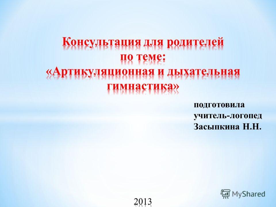 подготовила учитель-логопед Засыпкина Н.Н.