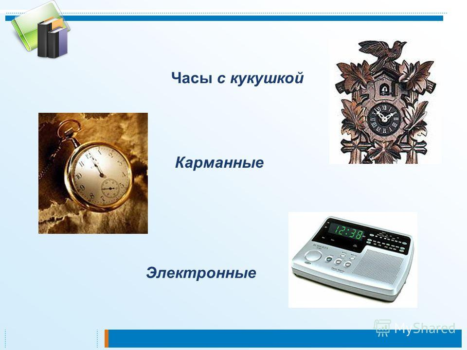Часы с кукушкой Карманные Электронные