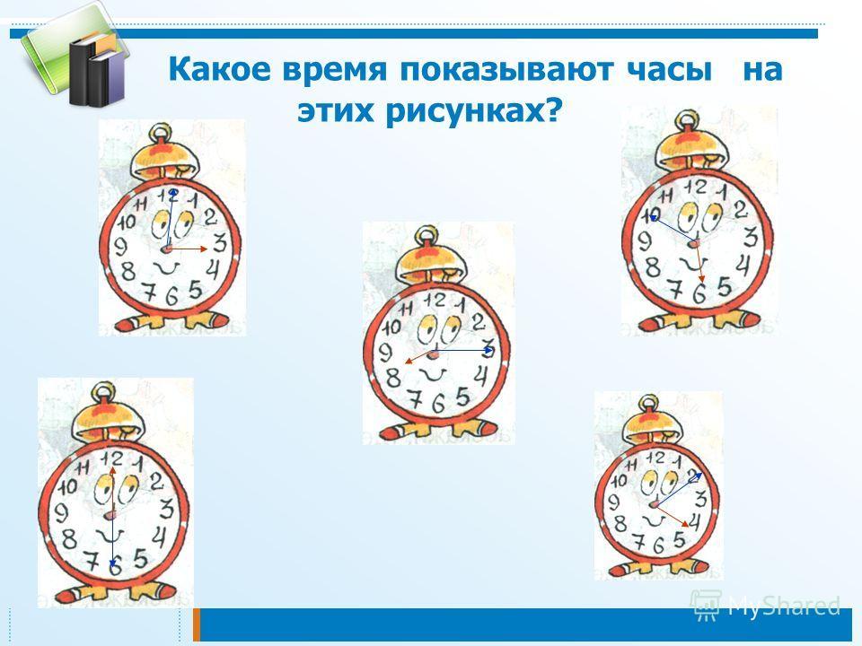Какое время показывают часы на этих рисунках?