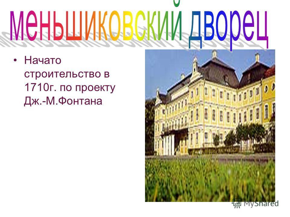 Начато строительство в 1710 г. по проекту Дж.-М.Фонтана