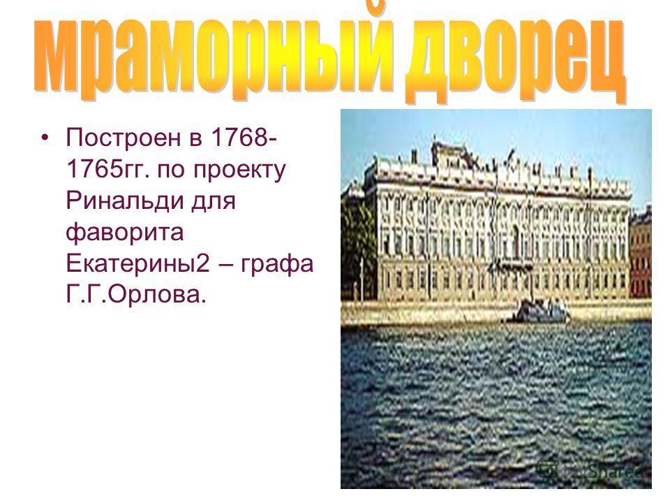 Построен в 1768- 1765 гг. по проекту Ринальди для фаворита Екатерины 2 – графа Г.Г.Орлова.