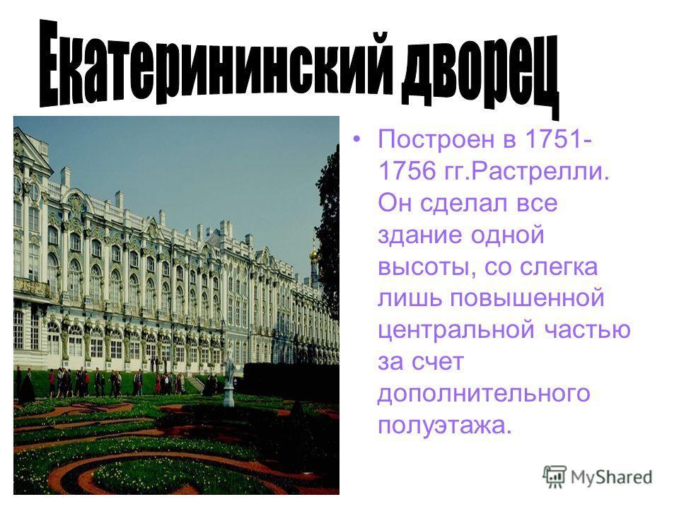 Построен в 1751- 1756 гг.Растрелли. Он сделал все здание одной высоты, со слегка лишь повышенной центральной частью за счет дополнительного полуэтажа.