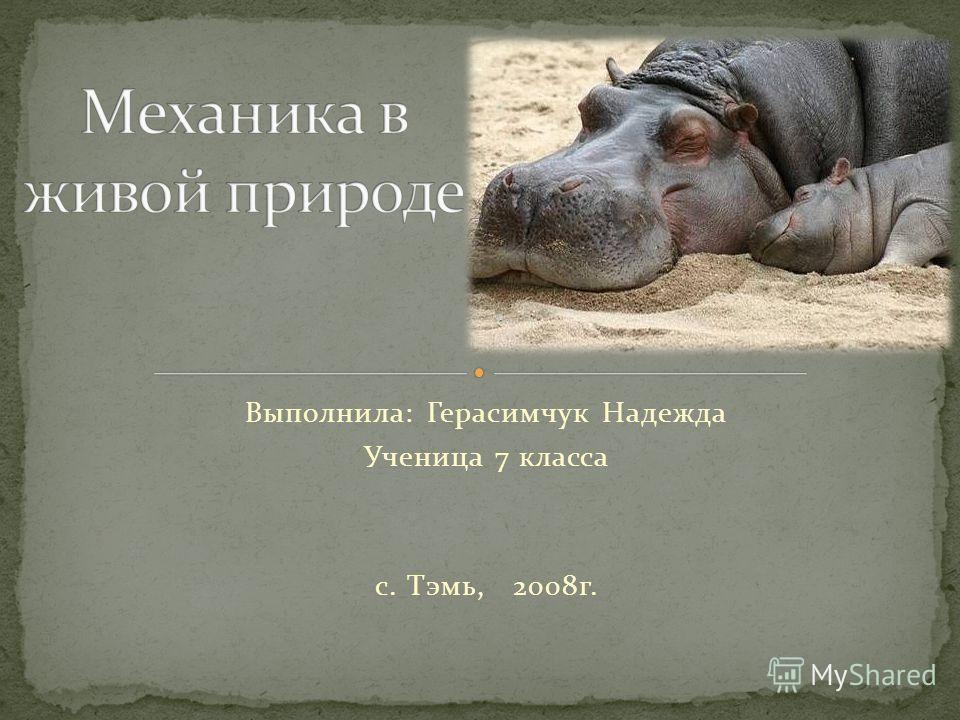Выполнила: Герасимчук Надежда Ученица 7 класса с. Тэмь, 2008 г.