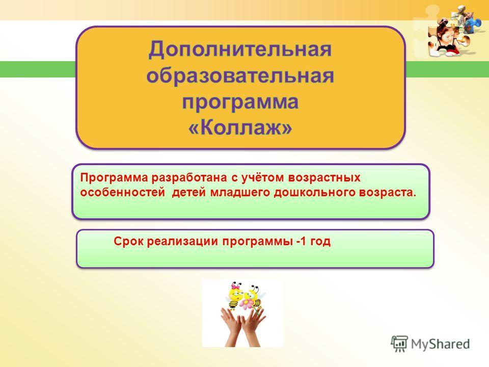 Программа разработана с учётом возрастных особенностей детей младшего дошкольного возраста. Срок реализации программы -1 год