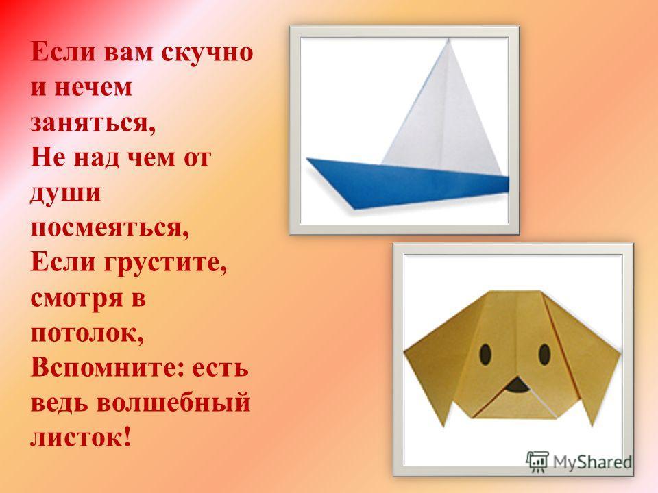 Если вам скучно и нечем заняться, Не над чем от души посмеяться, Если грустите, смотря в потолок, Вспомните: есть ведь волшебный листок!