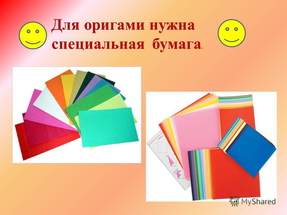 Для оригами нужна специальная бумага.