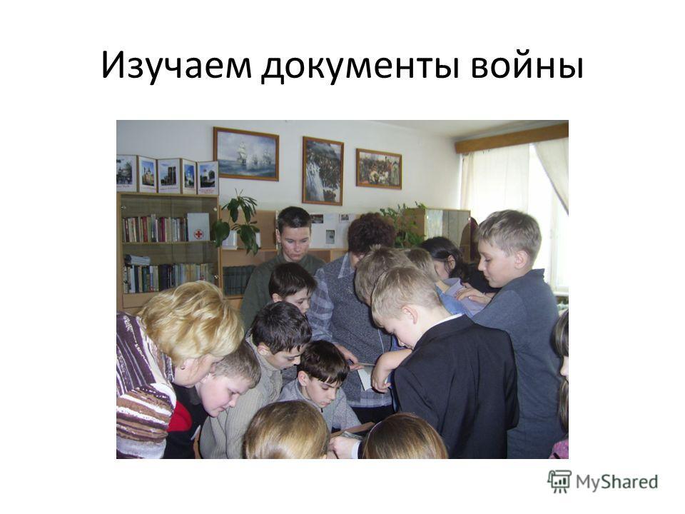Изучаем документы войны