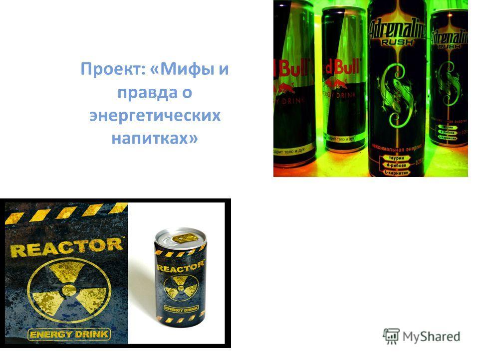 Проект: «Мифы и правда о энергетических напитках»