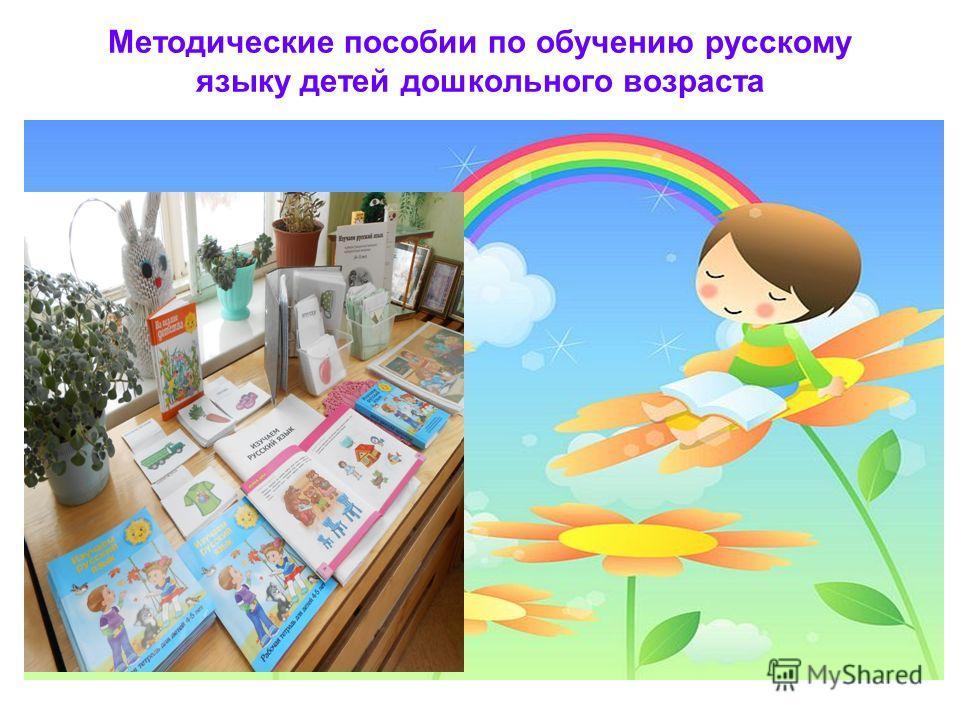 Методические пособии по обучению русскому языку детей дошкольного возраста