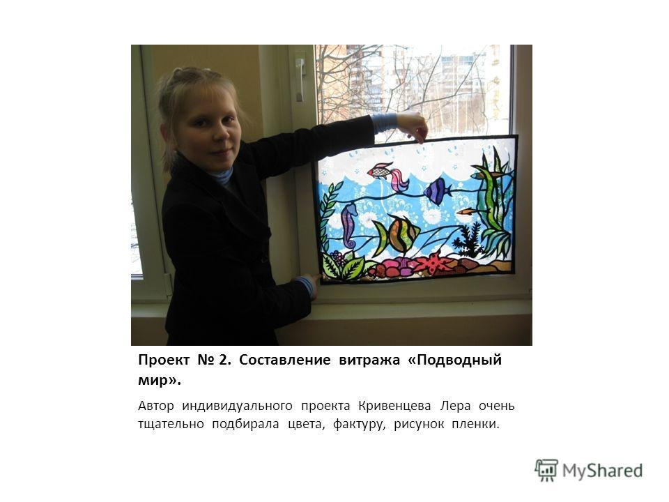 Проект 2. Составление витража «Подводный мир». Автор индивидуального проекта Кривенцева Лера очень тщательно подбирала цвета, фактуру, рисунок пленки.