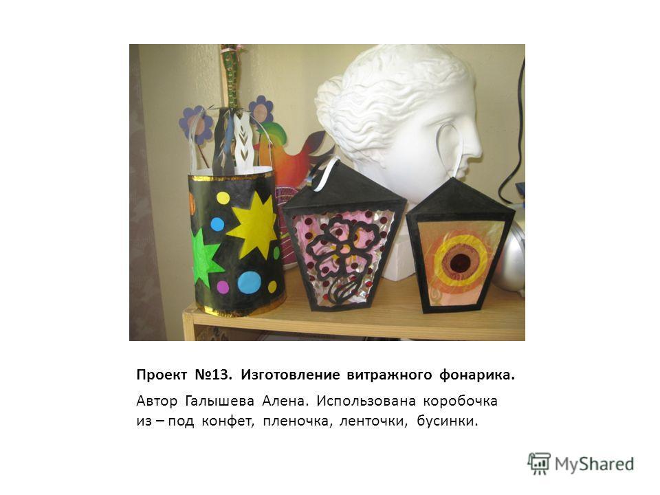 Проект 13. Изготовление витражного фонарика. Автор Галышева Алена. Использована коробочка из – под конфет, пленочка, ленточки, бусинки.