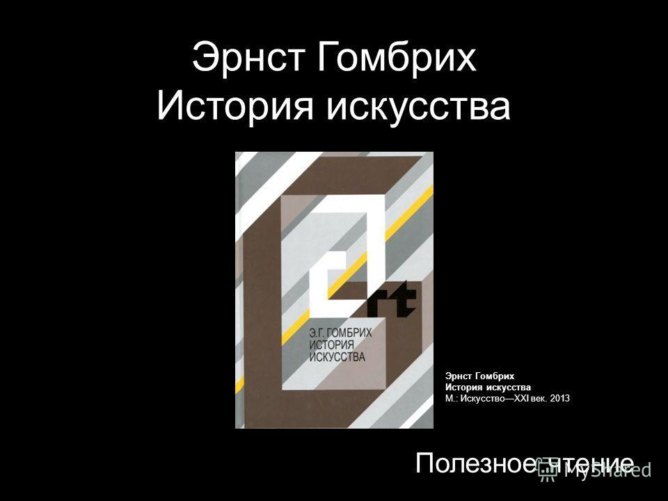 Эрнст гомбрих история искусства скачать pdf