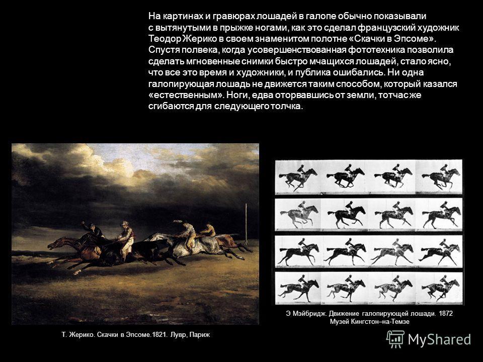 На картинах и гравюрах лошадей в галопе обычно показывали с вытянутыми в прыжке ногами, как это сделал французский художник Теодор Жерико в своем знаменитом полотне «Скачки в Эпсоме». Спустя полвека, когда усовершенствованная фототехника позволила сд