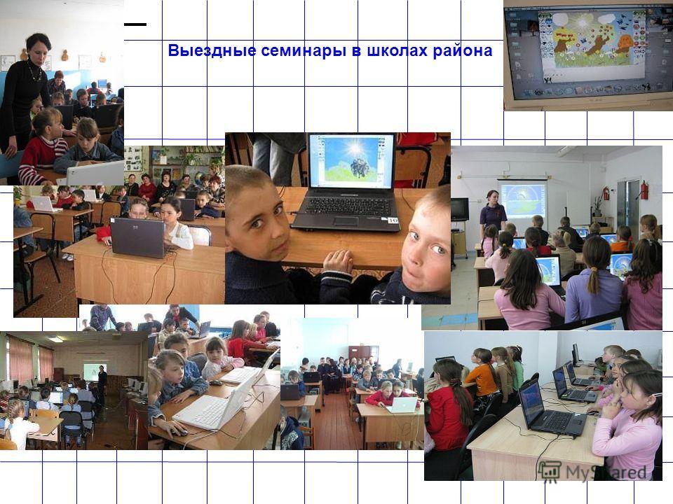 Выездные семинары в школах района
