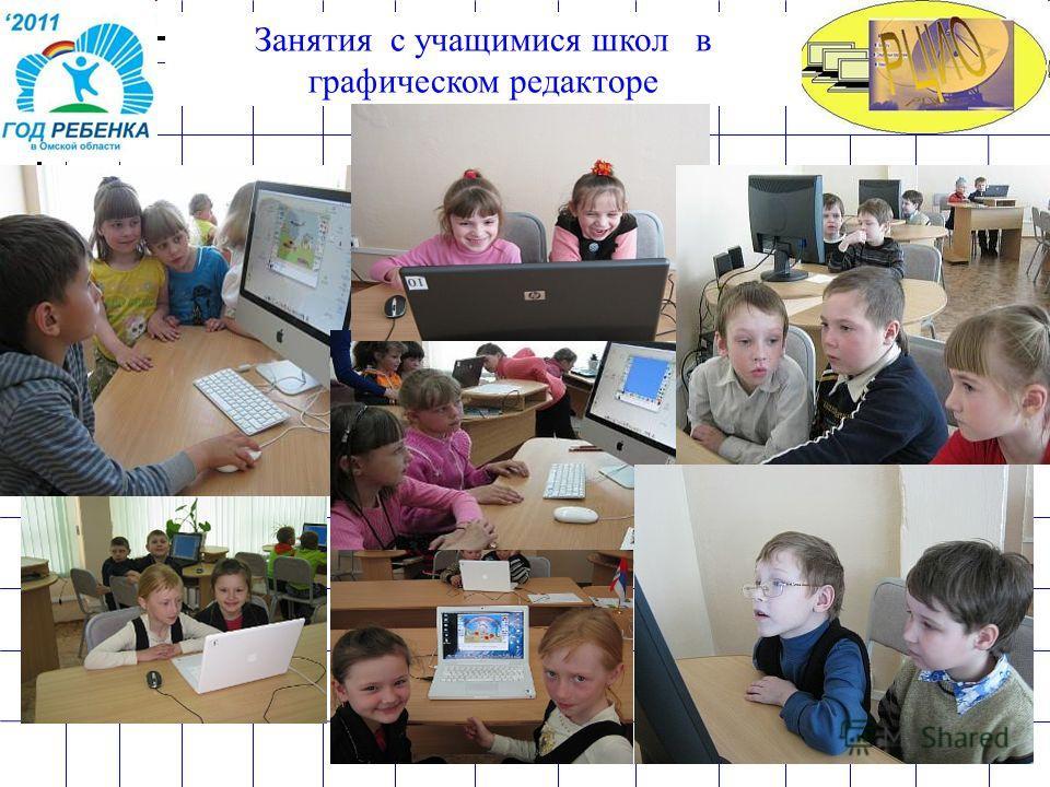 Занятия с учащимися школ в графическом редакторе